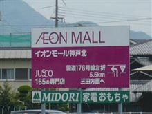イオン北神戸へ