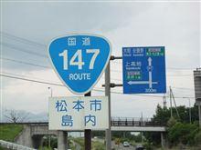 2014 7/13 第3回 147による国道147号線ツーリング