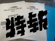 【開催出展決定】東京オートサロン‼︎(゚∀゚)2021‼︎