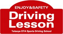 【事務局よりお知らせ】8/31(日)Tetsuya OTA ENJOY&SAFETY DRIVING LESSON with Mercedes-Benz開催