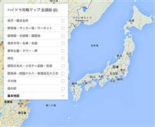 ハイドラ攻略マップ 全国版 (β)