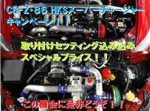 HKSスーパーチャージャーキャンペーン!!今回はCR-Z・86・BRZ限定です。