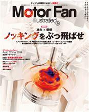 【書籍】Motor Fan illustrated vol.92 ~「点火」と「燃焼」ノッキングをぶっ飛ばせ~