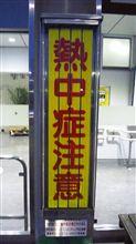 浪漫録2014(135)「男前サンバー失敗の原因?」
