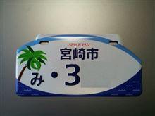 ご当地ナンバー(^^)ニコ