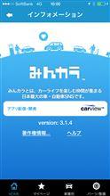 みんカラアプリ アップデートv3.1.4(iPhone/iPad版)、v3.0.9(Android版)配信のお知らせ