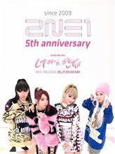 2NE1と言えばこの曲!!