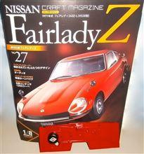 週刊フェアレディZ  Vol.27♪