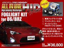 86/BRZ用オールインワンHIDフォグライトキット!新発売!