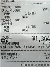 ワンコイン洗車キラ━━━(☆∀☆)━━━ン!!