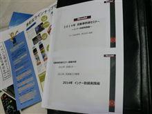 勉強会に参加させて、いただきました。