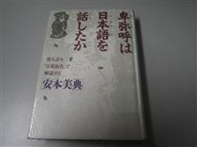 日本語は日本民族の根源です!!