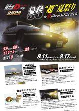"""8/11 (月) ~ 17 (日)  86 """"超"""" 夏祭り in Daiba at MEGA WEB"""