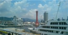 神戸・大阪の旅