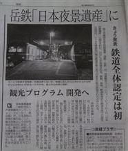 祝!! 岳南鉄道日本夜景遺産登録!!!(^^)