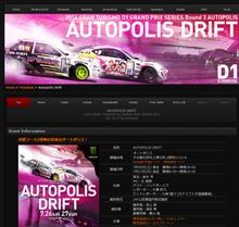 【ハイドラ】D1 GRAND PRIX AUTOPOLIS DRIFT 限定バッジ配布!