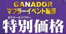 オートウエーブ美女木店にて 「GANADORマフラーイベント」 今週末開催!