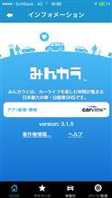 みんカラアプリ 3.1.5 バージョンアップのお知らせ(iPhone/iPad版)
