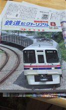鉄道ピクトリアル  京王線