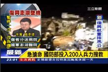 台湾の墜落事故