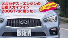 【ダイムラーエンジンの】日産スカイライン200GT-tに乗った! #LOVECARS