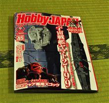 月刊 ホビージャパン No.543