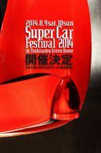 札幌SuperCar Festival 2014
