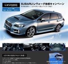 「LEVORGで走る」北海道ドライブ計画