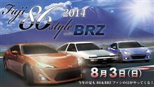【Fuji 86 style with BRZ】に今年も出展します。