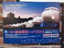 鉄道模型ショウ2014