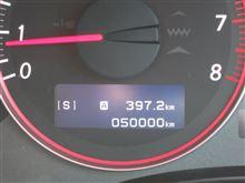 キリ番GET(50,000km)