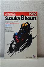 SUZUKA8耐