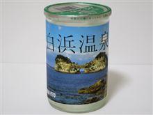 カップ酒724個目 世界一統ふるさとカップ(白浜温泉) 世界一統【和歌山県】