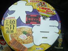 THE カップ麺特集 `;:゛;`(;゚;ж;゚; )ブフォォ!!