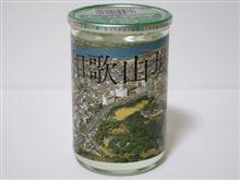 カップ酒725個目 世界一統ふるさとカップ(和歌山城) 世界一統【和歌山県】