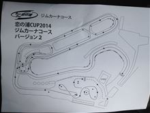 恋の浦カップ2014 Rd.4【今回から新コース】