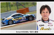86/BRZ Race 第6戦富士 決勝