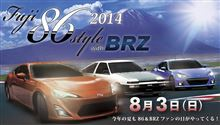 Fuji 86 style with BRZ 2014