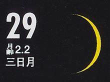 月暦 7月29日(火)