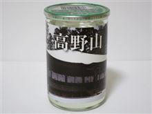カップ酒727個目 世界一統ふるさとカップ(高野山) 世界一統【和歌山県】