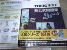 TOEIC受験③(2014.7.27):どうなるかな???