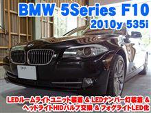 BMW 5シリーズ(F10) 室内LED化&ヘッドライトHIDバルブ交換&フォグライトLED化