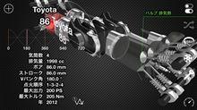 [iOS] エンジン・シミュレーター・アプリ 「Trans4motor」 をゲット!