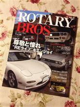 『ROTARY BROS.』Vol.6を確保したであります<(-∀-*)