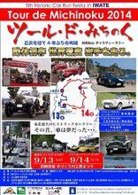 ツール・ド・みちのく2014  参加車両の年式について。