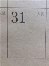 7月ラスト~!