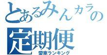 07/31おはようございます みんカラ定期便━━━━━━(゚∀゚)━━━━━━ !!!!!!!