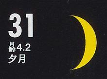 月暦 7月31日(木)