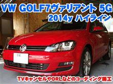 ゴルフ7ヴァリアント(5G) TVキャンセルやDRLなどのコーディング施工