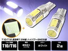 T10/T16 高効率7.5W級ハイパワーSMD5連+SEEDSTYLEステッカーを10名様にプレゼント!